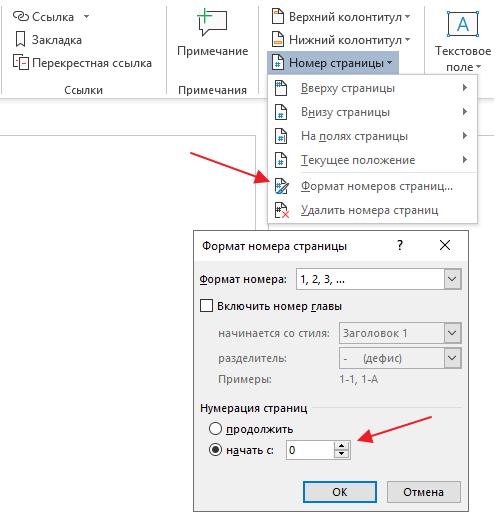 Как убрать нумерацию страниц в Ворд, удалить нумерацию в Word