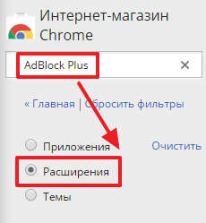 Как убрать рекламу в браузере Google Chrome, убрать всплывающую рекламу