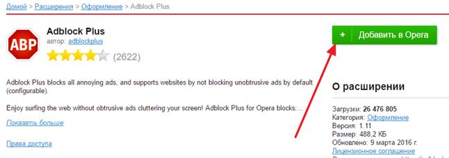 Как убрать рекламу в Опере навсегда, всплывающая реклама в Opera