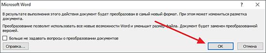Как убрать режим ограниченной функциональности в Word 2007, 2010, 2013 и 2016