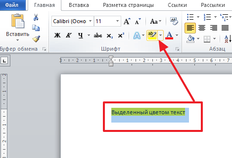 Как убрать выделение текста в Ворде 2007, 2010, 2013 или 2016.