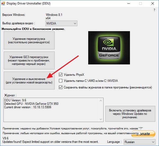 Как удалить драйвер видеокарты AMD Radeon