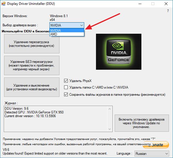 Как удалить драйверы видеокарты NVIDIA GeForce GTX