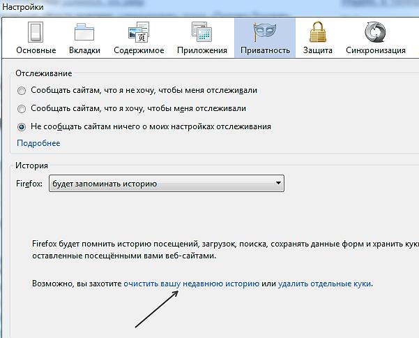 Как удалить историю в Мозиле, очистить историю в Mozilla Firefox