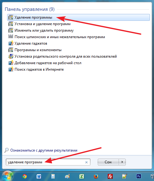 Как удалить ненужные программы с компьютера