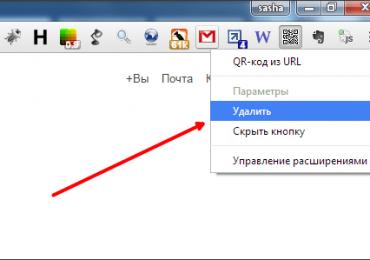 Как удалить расширение в Хроме, удаление расширений в Google Chrome