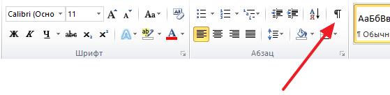 Как удалить разрыв страницы в Ворде, убрать разрыв в Word 2003, 2007, 2010, 2013 и 2016