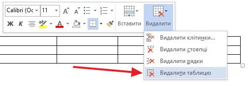 Как удалить таблицу в Ворде оставив текст. Word 2003, 2007, 2010, 2013 и 2016