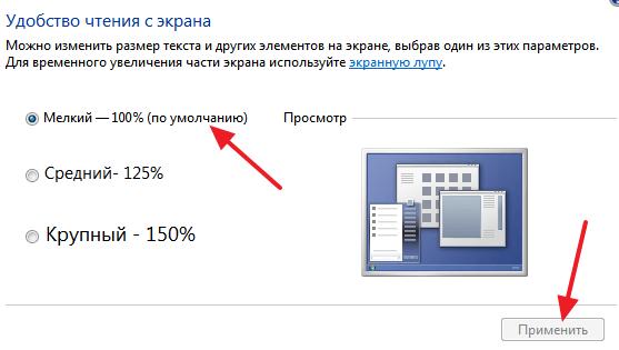 Как уменьшить масштаб экрана на компьютере