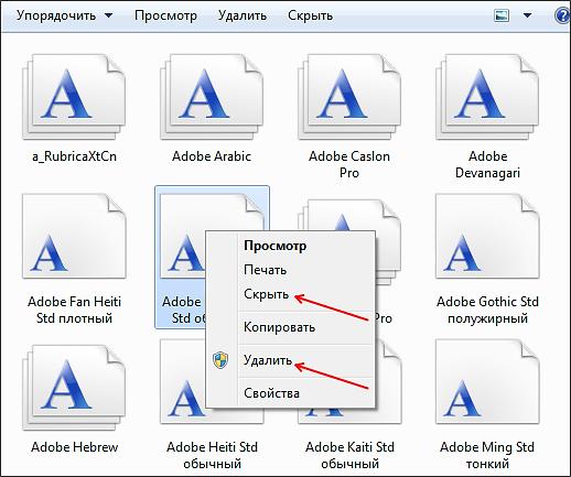 Как установить шрифты, установка шрифтов в Windows