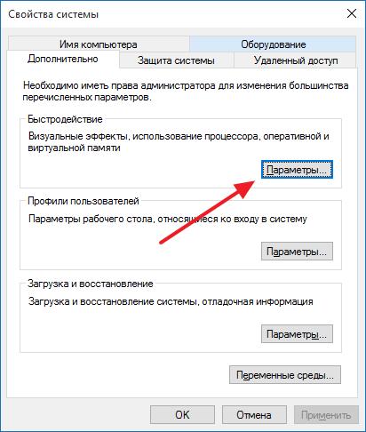 Как увеличить файл подкачки в Windows 10, изменить размер