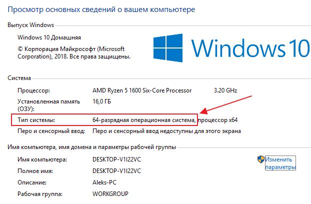 Как увеличить оперативную память компьютера на Windows 7 или Windows 10
