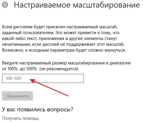 Как увеличить шрифт на компьютере с Windows 10 и Windows 7