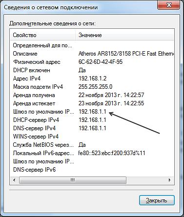 Как узнать IP роутера, как узнать IP адрес маршрутизатора