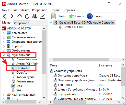 Как узнать, какая звуковая карта стоит на компьютере