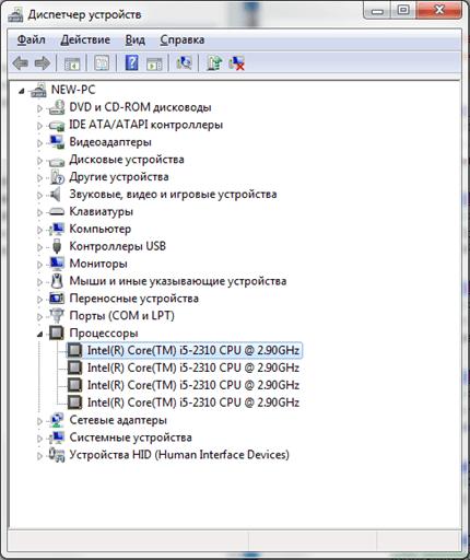 Как узнать какой у меня процессор