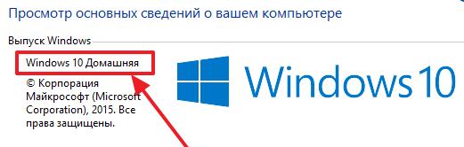 Как узнать, какой Windows стоит на компьютере
