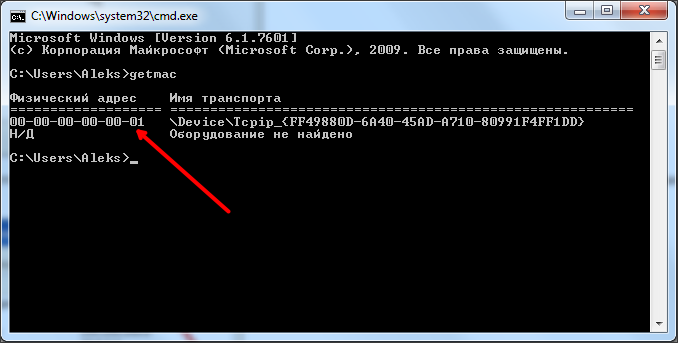 Как узнать MAC адрес сетевой карты