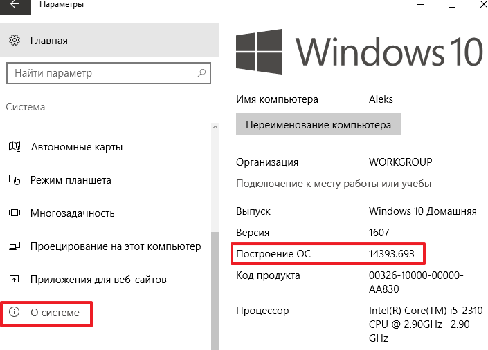 Как узнать номер сборки Windows 10