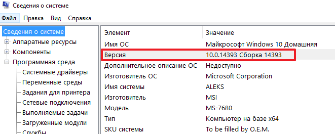 Как узнать номер сборки Windows 10