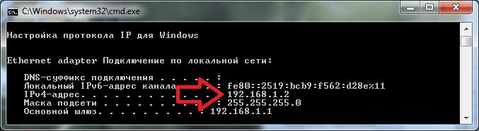 Как узнать свой локальный IP, внутренний IP