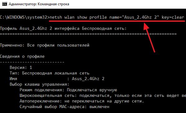 Как узнать свой пароль от Wi-Fi на Windows 10