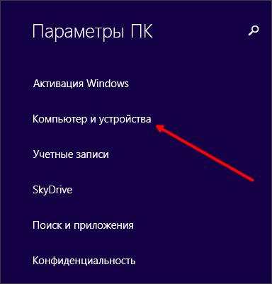 Как узнать версию Windows 8