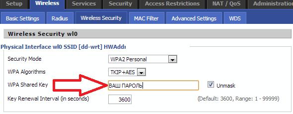 Как вспомнить пароль от WiFi