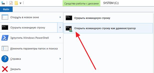 Командная строка от имени администратора в Windows 10: как открыть