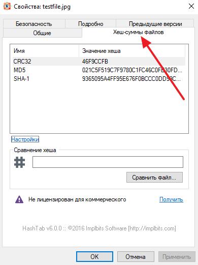 Контрольная сумма файла: что это такое и как проверить