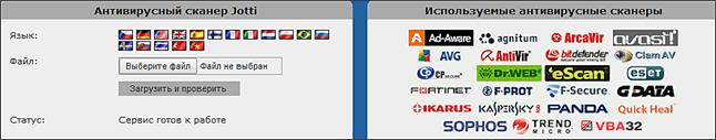 Онлайн проверка файла на вирусы