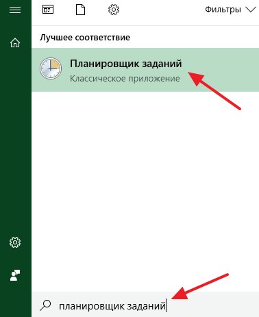 Планировщик заданий в Windows 7 и 10: как открыть и пользоваться