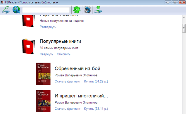 Чем открыть fb2 файл, формат fb2