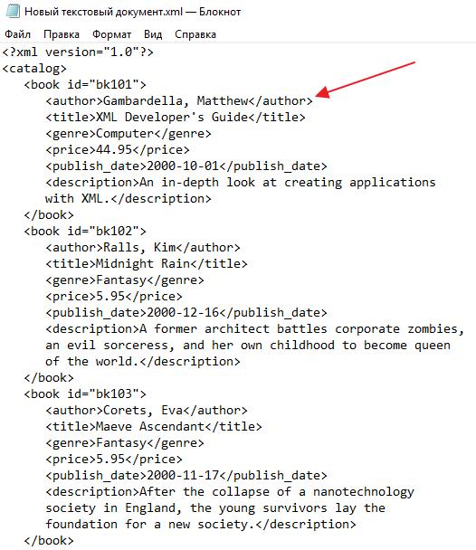 Чем открыть XML файл, как редактировать XML формат