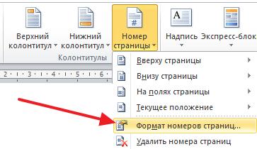 Как сделать нумерацию страниц с 3 страницы в Ворде 2007, 2010, 2013 и 2016