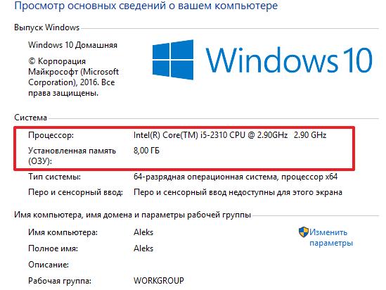 Как узнать характеристики своего компьютера на Windows 10