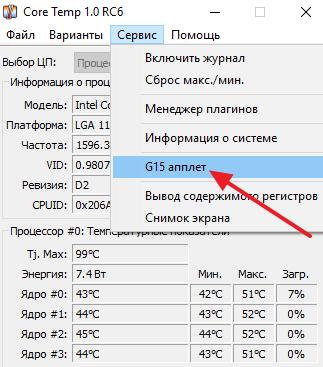Как узнать температуру процессора в Windows 10