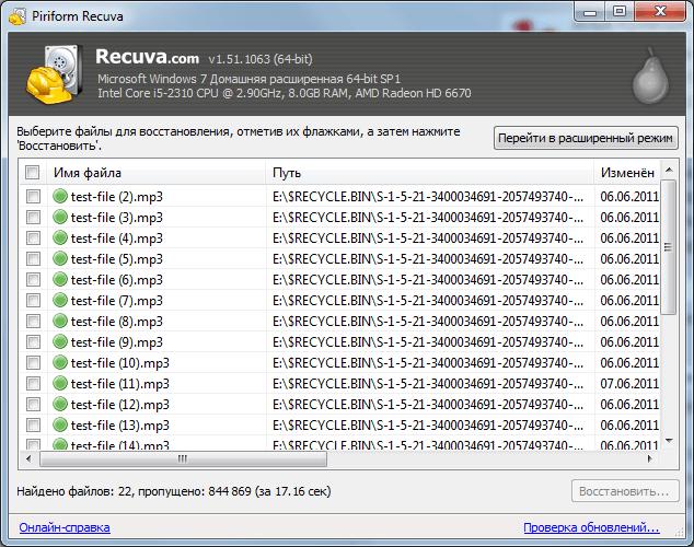 Как восстановить файлы удаленные из корзины