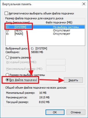 Pagefile.sys что это, что за файл Pagefile sys