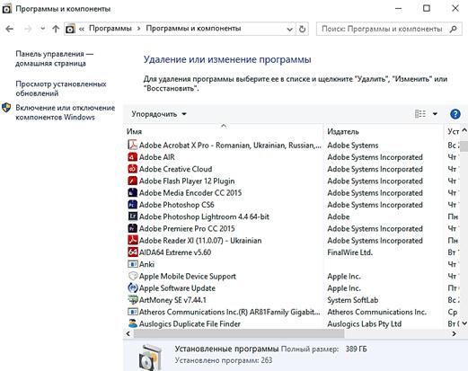 Установка и удаление программ в Windows 10: где находится