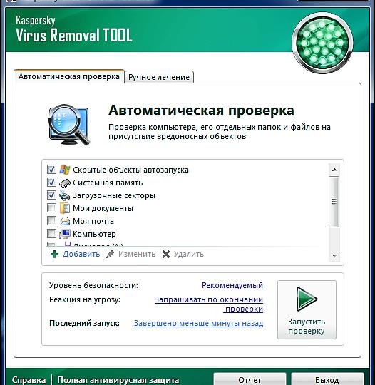 Утилиты для удаления вирусов, бесплатные утилиты для проверки на вирусы