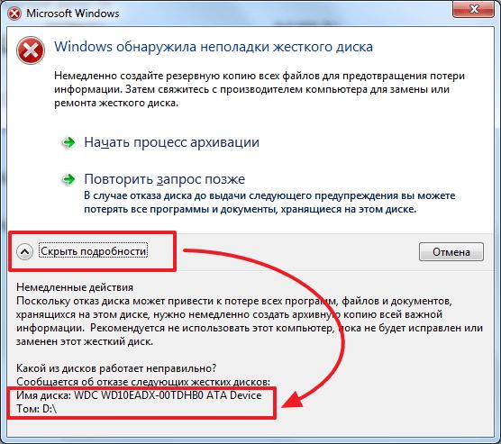 Windows обнаружена неполадка жесткого диска