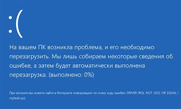 Что делать с driver irql not less or equal ошибкой Windows