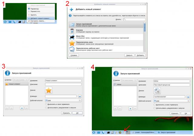 Добавление кнопок запуска приложений в xfce