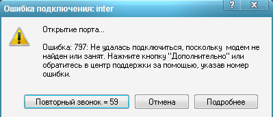 Исправить 797 ошибку Windows при подключении