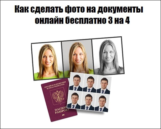Как сделать фото на документы онлайн бесплатно 3 на 4