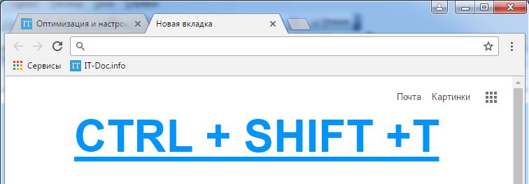 Как восстановить вкладки в Chrome?