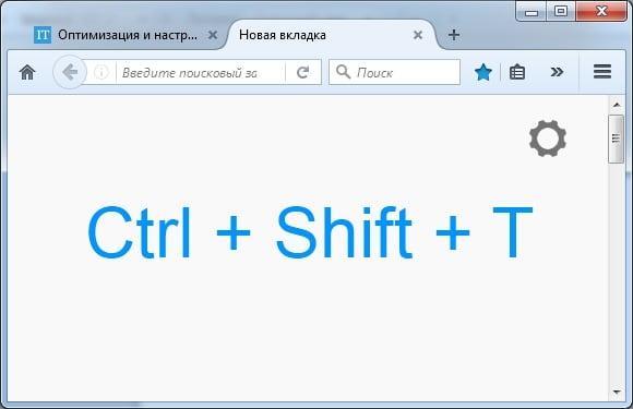 Как восстановить вкладки в Mozilla Firefox?