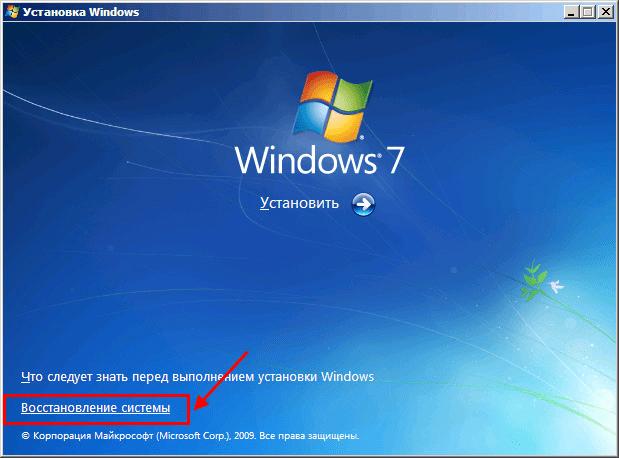 Как восстановить Windows 7: откат системы