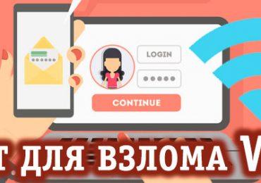 Программы для взлома wifi